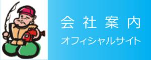 会社案内 文泉堂/島根県松江市 www.bsd33.com