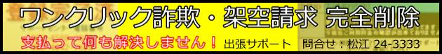 島根県内松江市内 パソコン訪問修理 ワンクリック詐欺・架空請求に対応