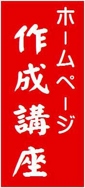 ホームページ作成講座島根県松江市《ホームページ運営専門店》文泉堂
