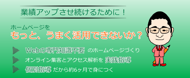 ホームページ活用講座 文泉堂/島根県松江市 業績アップさせ続けるために