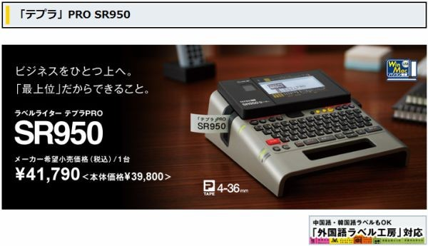 島根県松江市・文泉堂ウェブ事業部キングジムSR950