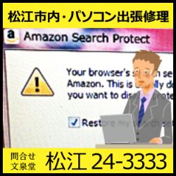 文泉堂/島根県松江市内・パソコン出張修理  駆除・削除・対策