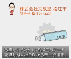 故障したパソコンやメモリカード 認識しないHDDからデータ復旧