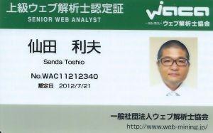 上級ウェブ解析士認定書 waca 一般社団法人ウェブ解析士協会 仙田利夫 No.WAC11212340