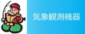 気象観測機器販売 文泉堂/島根県松江市 fss.bsd3.net