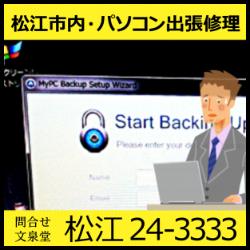 文泉堂/島根県松江市内・パソコン出張修理 MyPC Backup Setup Start Backing Up 駆除・削除・対策