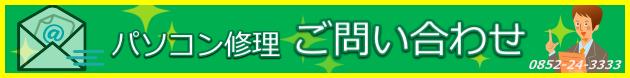 パソコン修理に関するご問い合わせフォーム 株式会社文泉堂 島根県松江市石橋町52 0852-24-3333