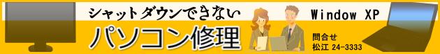 松江パソコン出張修理 シャットダウンできない WindowsXP 問合せ:松江24-3333