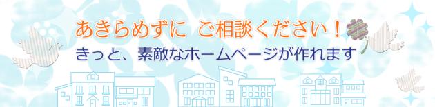 松江・ホームページ作成講座 あきらめずにご相談ください きっと素敵なホームページが作れます