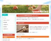 島根県松江市《農業ホームページ運営専門店》文泉堂