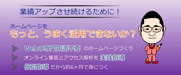 松江・ホームページ活用講座 空のポケット 文泉堂/島根県松江市