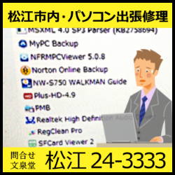 文泉堂/島根県松江市内・パソコン出張修理 MyPC Backup Norton Online Backup NFRMPCViewer Plus-HD RegClean Pro SFCard Viewer  駆除・削除・対策