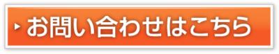 ご問い合わせはコチラ 松江・パソコンサポート 文泉堂/島根県松江市
