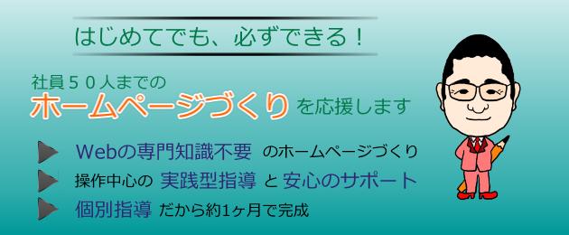 島根県・松江市 初めてでも、必ずできる 社員50人までのホームページづくりを応援します ウェブの専門知識不要のホームページづくり 操作中心の実践型指導と安心のサポート 個別指導だから約1ヶ月で完成