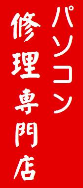 島根県松江市《パソコン修理専門店》文泉堂