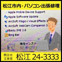 文泉堂/島根県松江市内・パソコン出張修理 Baidu IME 駆除・削除・対策