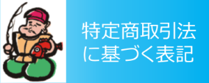 特定商取引法に基づく表記 文泉堂/島根県松江市 www.bsd3.jp