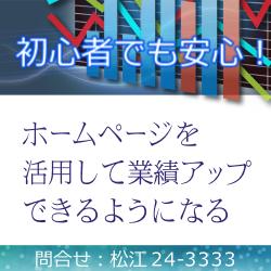 詳しくはコチラ 松江・ホームページ活用講座・作成・集客・診断・分析・解析 初心者でも安心 ホームページを活用して業績アップできるようになる