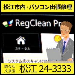 文泉堂/島根県松江市内・パソコン出張修理 Regclean Pro 駆除・削除・対策