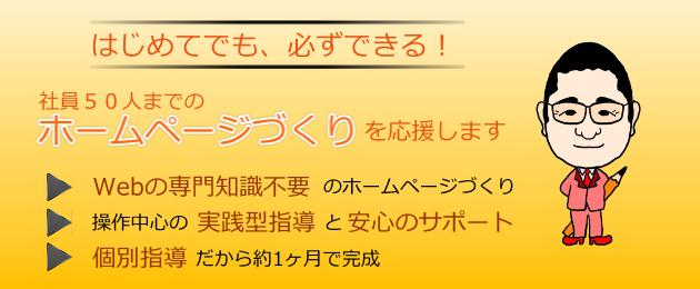 社員50人までのホームページづくりを応援します 文泉堂/島根県松江市