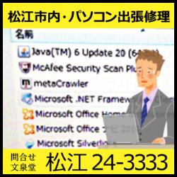 文泉堂/島根県松江市内・パソコン出張修理 McAfee Security Scan Plus metaCrawler 駆除・削除・対策