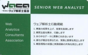 一般社団法人ウェブ解析士協会・行動規範