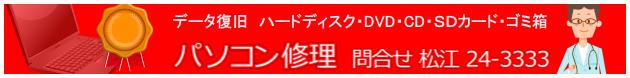 出張・訪問パソコン修理 島根県松江市文泉堂 データ復旧 ハードディスク・HDD・DVD・CD・SDカード・ゴミ箱・ごみ箱 問合せ0852-24-3333
