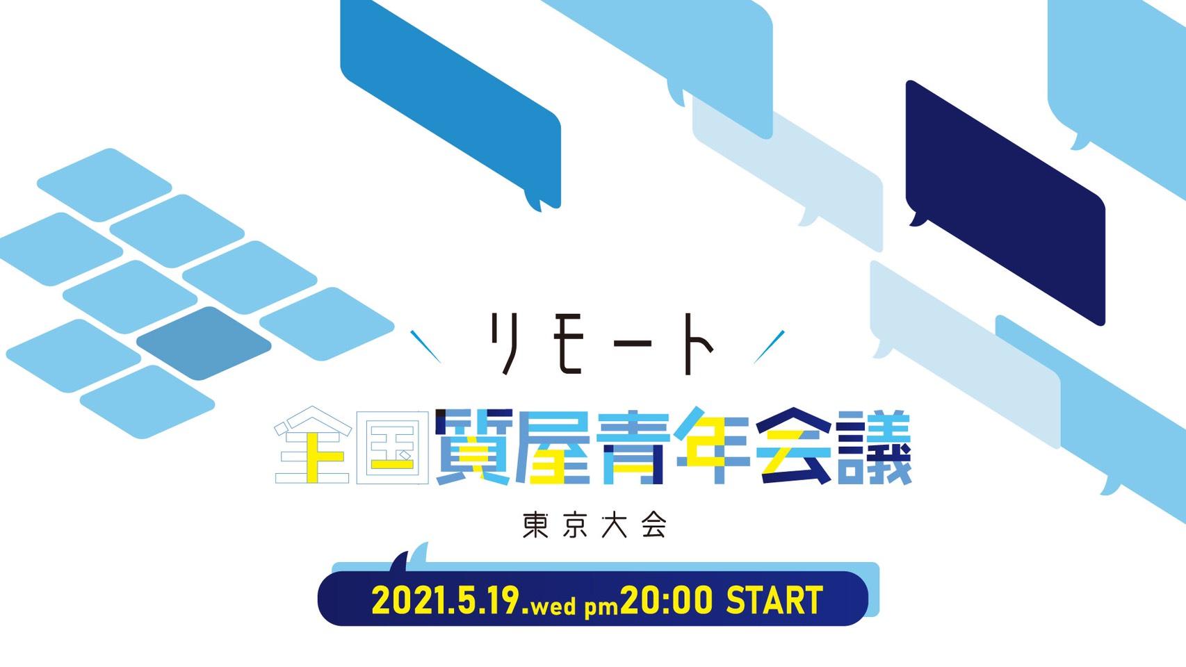 全国質屋青年会議東京大会