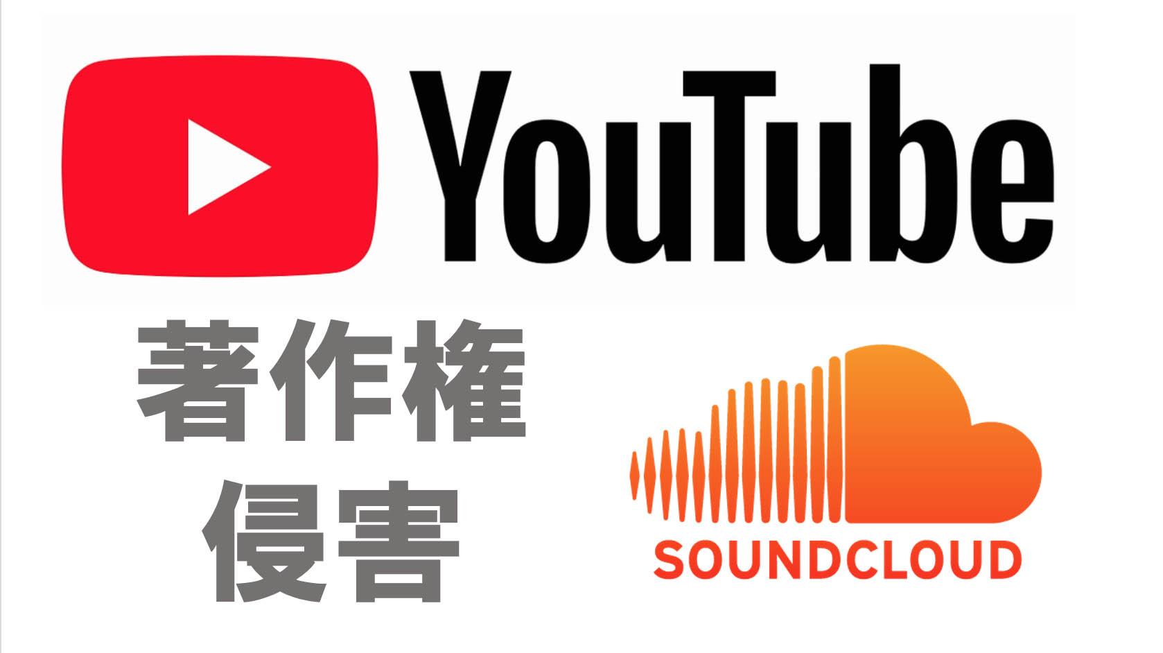 YouTube 著作権侵害の申し立てに対する異議申し立て方法