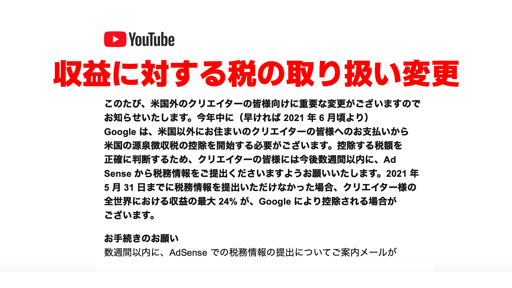 YouTube収益 24%ダウンさせないAdsense税務情報提出方法