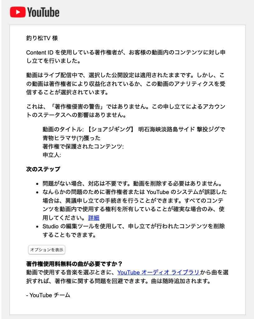 YouTubeから届く『著作権侵害の申し立て』があった事の通知