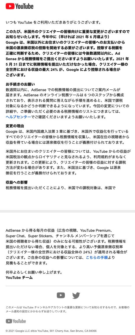 【重要】YouTube での収益に対する税の取り扱い変更についてのお知らせ