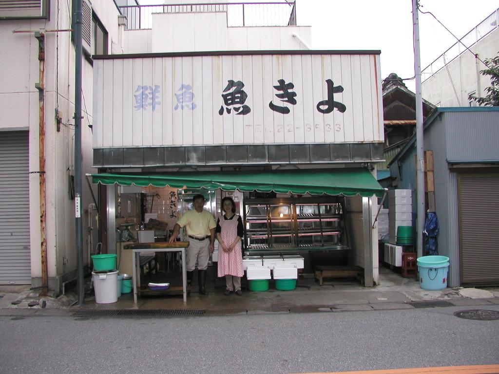ゆりかもめ寺町分館の真ん前が元気のいい魚屋さん。母達はいろいろな魚料理を仕入れていきます。寺町分館でも魚屋のおじいさんや更生保護女性会の60代以上の人生の大先輩達を先生に、魚料理の教室を開いています。