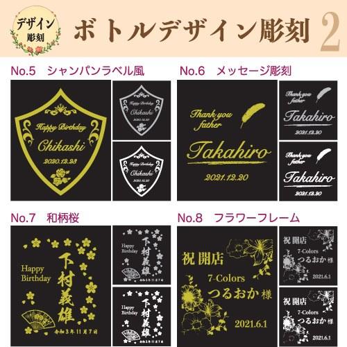 名入れ 酒 ボトル ワイン 日本酒 焼酎 ウィスキー デザイン サンプル サンドブラスト 7-Colors鶴岡ガラスアート工房 写真