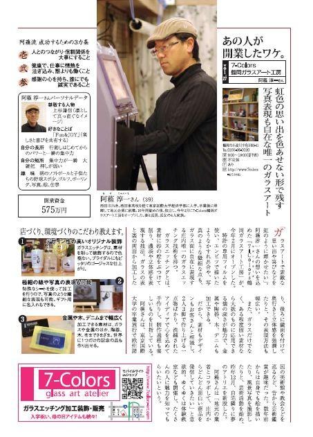 庄内小僧 7-Colors鶴岡ガラスアート工房掲載