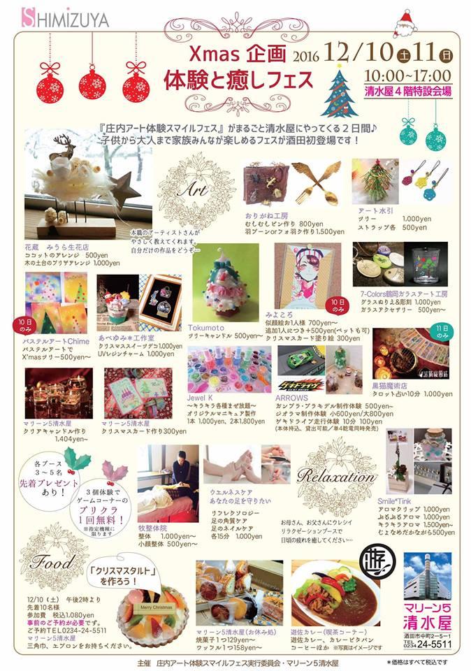 クリスマス企画 体験と癒しフェス 酒田清水屋