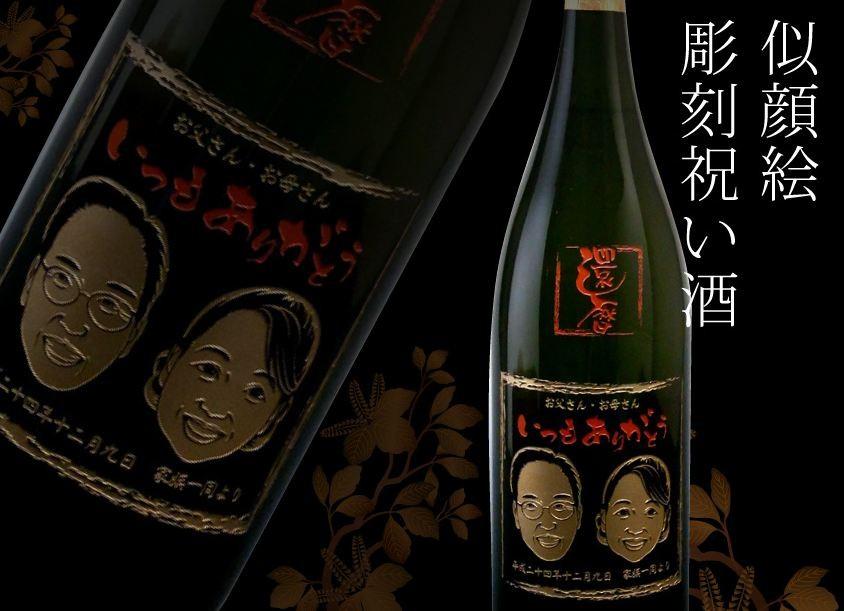 似顔絵彫刻祝い酒 名入れ ガラスアート 日本酒