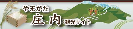 やまがた庄内観光サイト 7-Colors鶴岡ガラスアート工房