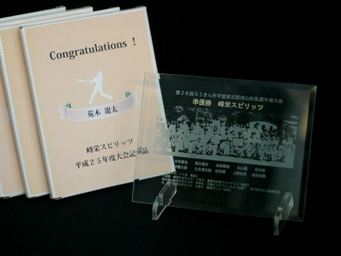 ガラス写真彫刻卒団記念品野球スポ少