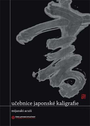 ucebnice japonske kaligrafie textbook of japanese calligraphy
