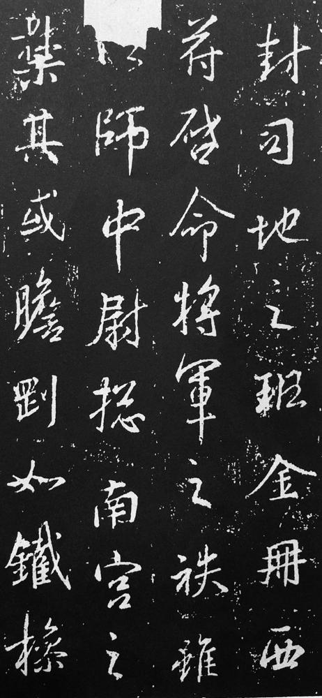 興福寺断碑 王羲之 書道教室