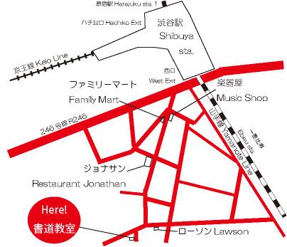 渋谷 書道