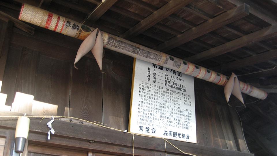 三島神社拝殿横の大横笛の画像