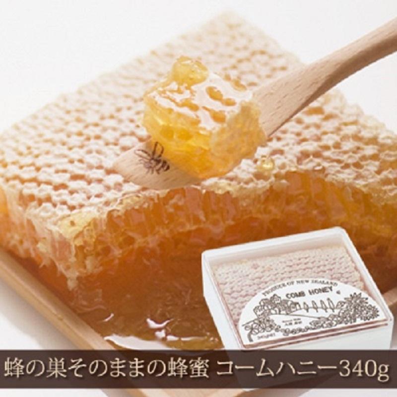 コームハニー 340g【ニュージーランド産蜜蝋(ミツロウ)も食べられる巣蜜】,Bee Honey,はちみつオンライン通販ビーハニー