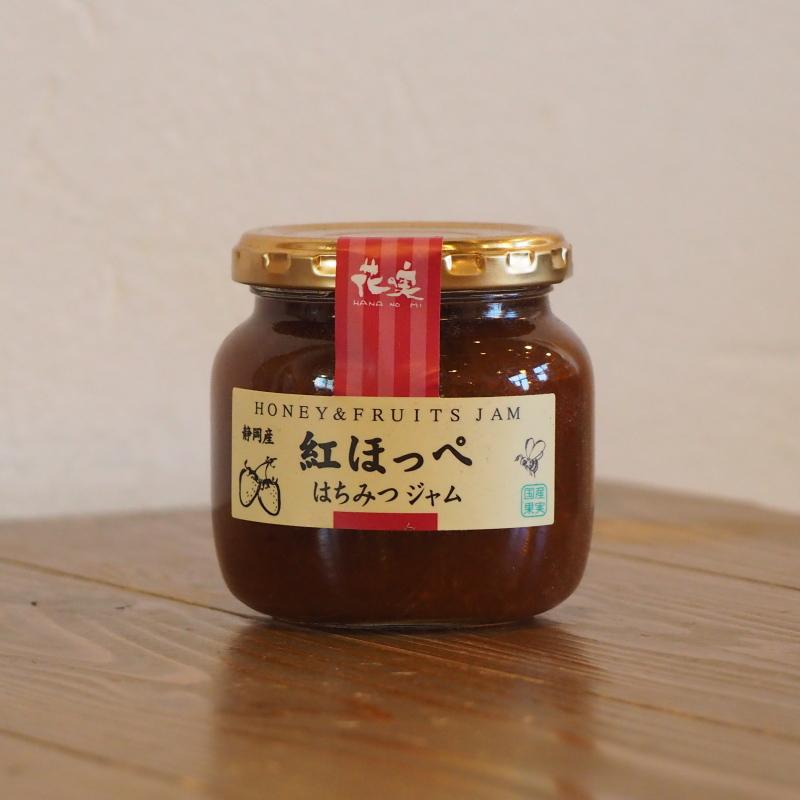 精製蜂蜜,静岡産 紅ほっぺ蜂蜜ジャム,はちみつオンライン通販Bee Honeyビーハニー,はなのみ