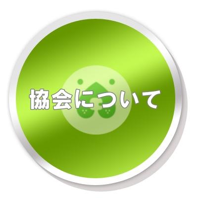 日本ペット事業者支援協会について