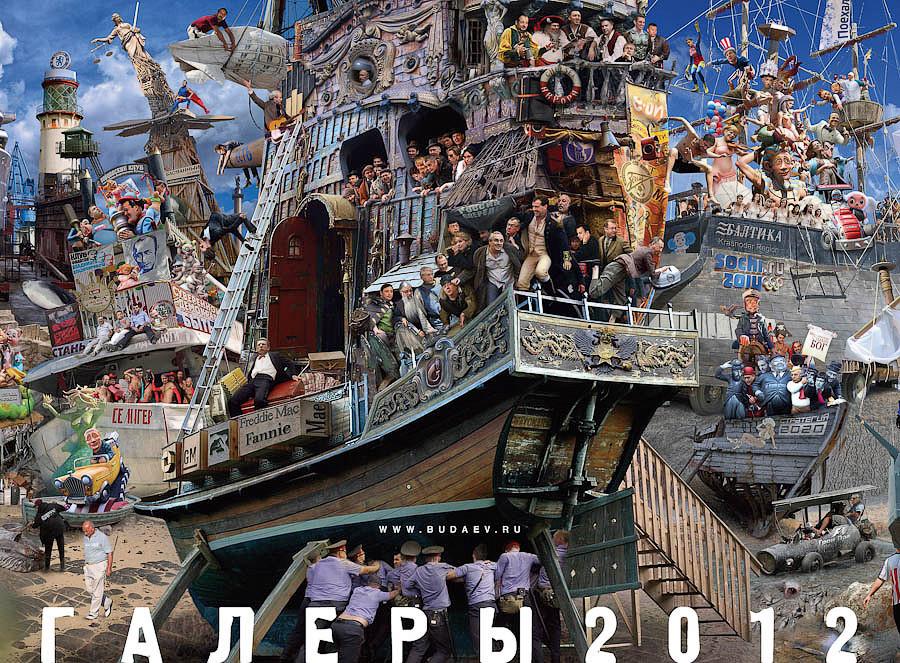 работы Андрея Будаева календарь
