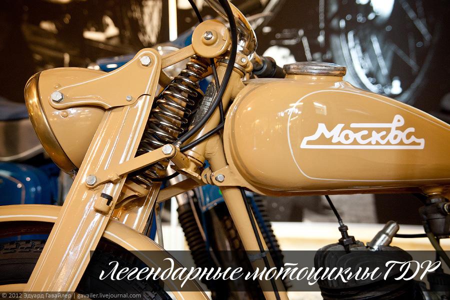мотоциклы ГДР