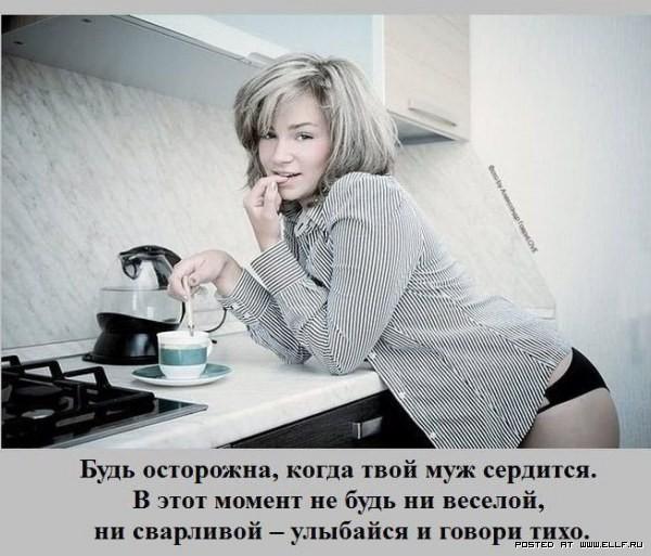 идеальноя жена