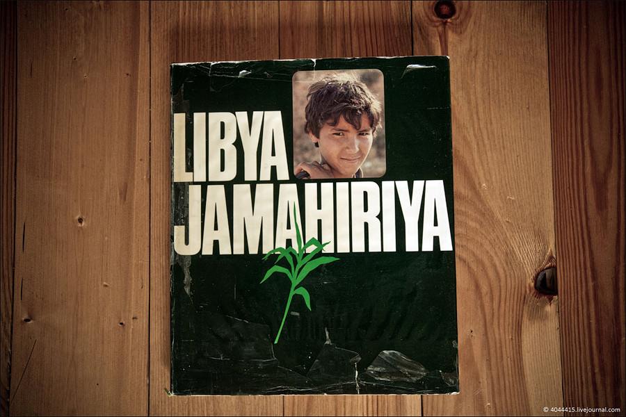Джамахирия в фотографиях